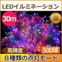 イルミネーションライト クリスマスイルミネーション LED ライト イルミネーション クリスマス商材!【30m 500球】ク…