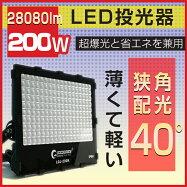 200WLED投光器狭角タイプスポットライトに進化!(LDJ-200K)