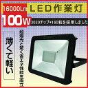 グッド・グッズ LED投光器 100W 1000W相当 極薄型 16000lm LED 投光器 スタンド 投光器 屋外 ハロゲン代替品 2mコード付き 広角16...