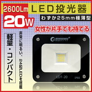 LED投光器屋外20W200W相当極薄2600lm昼白色2mコード付き照明LED投光器スタンドLEDハロゲン代替品広角防水駐車場灯看板灯作業灯ワークライト集魚灯スポットライトキャンプアウトドア(LDT-20)