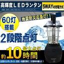 【予約販売】地震・災害対策 停電対策 ランプ 災害時 応急ライト led ソーラー ランタン LEDソーラーライト 屋外 照明…