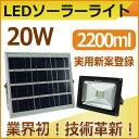 ソーラーライト led 屋外 20W 200W相当 LED ライト 充電式 solar充電 太陽光発電 2200lm ソーラー投光器 LED スタンド 地震・災...