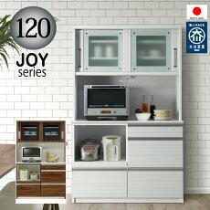 レンジ台レンジボード食器棚キッチンボードダイニングボード120日本製完成品キッチン収納120おしゃれ大容量大川家具