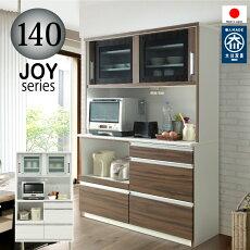 レンジ台キッチンボード食器棚140日本製大川家具完成品ダイニングボードキッチン収納大容量キッチン収納