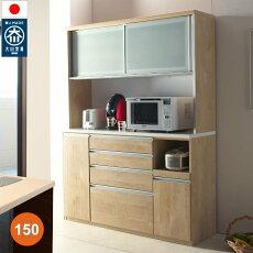 食器棚レンジ台キッチンボードダイニングボードカップボード引き戸150大容量おしゃれ完成品日本製キッチン収納
