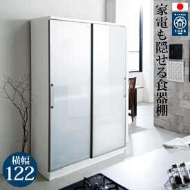 【開梱設置無料】キッチンボード レンジボード 122cm幅 日本製 大川家具 完成品 レンジが隠せる 食器棚 レンジ台 おしゃれ 大容量