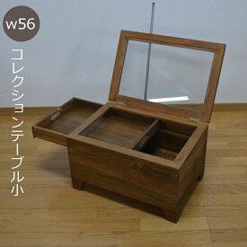 【送料無料(一部地域除く)】テーブル 小 コレクションテーブル W56 D38 H33.5cm アンティーク カントリー 木製 ガラス天板 収納 フレンチ 家具 雑貨