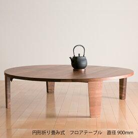 折りたたみテーブル 丸テーブル ローテーブル リビングテーブル 直径900 日本製 完成品 木製 無垢 ブラックチェリー ウォールナット オーク 送料無料