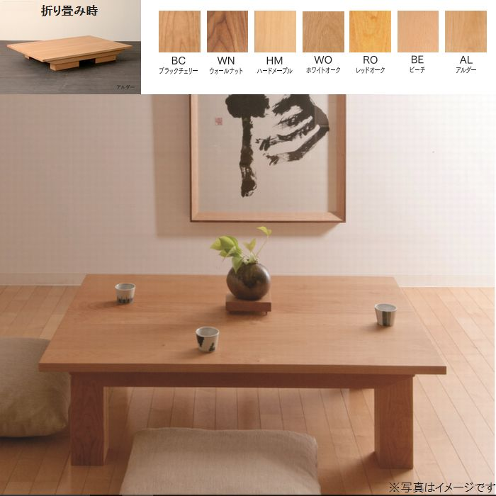 【送料無料】折りたたみテーブル 座卓 リビングテーブル160×85 日本製 長方形 木製 おしゃれ 無垢 天然木 センターテーブル 高級家具