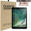 iPad ガラスフィルム 新型 iPad 第8世代 Air4 10.9インチ Pro11 2020 10.2インチ 第7世代 第6世代 第5世代 9.7インチ …