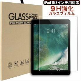 iPad ガラスフィルム 新型 iPad 第8世代 Air4 10.9インチ Pro11 2020 10.2インチ 第7世代 第6世代 第5世代 9.7インチ 10.5インチ Air3 mini4 mini5 Air Air2 Pro9.7 Pro11 2018 2019年 保護フィルム 貼りやすい 9H強化ガラス