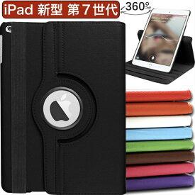 \大人気/360度回転 iPad ケース 第8世代 10.2インチ Air4 10.9インチ Pro11 2020 第7世代 360回転 ケース 第6世代 第5世代 9.7インチ 10.5インチ Air3 mini4 mini5 Air Air2 Pro10.5 2020年 カバー アイパッド