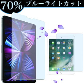 【5のつく日はポイントアップ】【ブルーライトカット】iPad mini6 8.3インチ 2021 第9世代 第8世代 10.2インチ Air4 10.9インチ Pro11 2020 10.2インチ 第7/6/5世代 9.7インチ 10.5インチ Air3 mini5/4/3/2 Air Air2 Pro9.7 2018 2019年 保護フィルム 9H強化ガラス