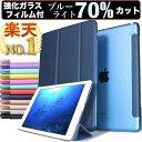 iPad Air4 ケース 10.9インチ 第8世代 10.2インチ 第7世代 9.7インチ 第6世代 第5世代 10.5インチ Air3 mini4 mini5 m…