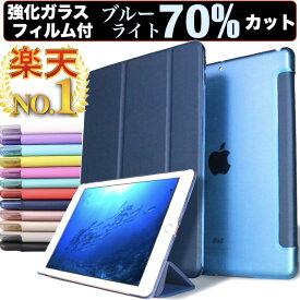 iPad Air4 ケース 10.9インチ 第8世代 10.2インチ 第7世代 9.7インチ 第6世代 第5世代 10.5インチ Air3 mini4 mini5 mini2 mini3 Air Air2 Pro9.7 Pro11 2020 2018 2019 強化ガラスフィルムセット 保護フィルム ブルーライトカット