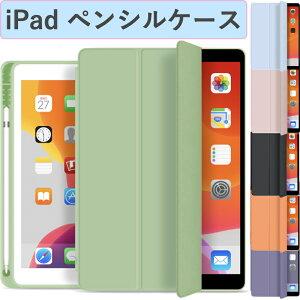 iPad Air4 ケース 10.9インチ 第8世代 10.2インチ 2020 2019年発売モデル iPad 第6世代 9.7 mini5 カバー アイパッド A2197 A2200 A2198 パステルカラー Apple Pencil収納タイプ ペンシル 角が割れないTPUソフトケー