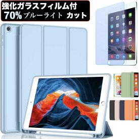 iPad Air4 ケース 10.9インチ 第8世代 10.2インチ 2020 第7世代 Pro11 2021 iPad 第6世代 9.7 mini5 強化ガラスフィルム ブルーライトカット 保護フィルム カバー パステルカラー ペン収納 角が割れないTPU