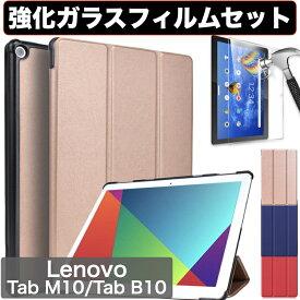 Lenovo TAB M10 TAB B10 10.1インチ ZA4G0160JP X505F カバー ZA4G0071JP/ZA4H0052JP/ZA480021JP/ZA490013JP 強化ガラスフィルム付き 保護フィルム 薄型 軽量 カバー オートスリープ機能付 タブレットケース