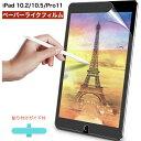 ESR ペーパーライクフィルム iPad 10.2 第8世代 10.9 Air4 第7世代 10.5 iPad Air3 Pro 10.5 Pro11 2020 保護フィルム…