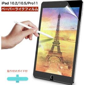 ESR ペーパーライクフィルム iPad 10.2 第9世代 第8世代 10.9 Air4 第7世代 10.5 iPad Air3 Pro 10.5 Pro11 第3世代 2021 2020 保護フィルム 紙のような描き心地 アンチグレア 反射低減 非光沢 指紋防止 貼り付けガイド