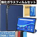 ソフトバンク レノボ Lenovo Tab5 ケース 強化ガラスフィルム付き softbank 801LV Lenovo M10 REL カバー シンプル 薄…