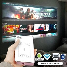 プロジェクター 小型 スマホ対応 天井に映し出す 家庭用 モバイル HDMI 変換 Android OS搭載 iPhone iPad ミラーリング PCから映像出力 動画アプリを取り込み ホームシアター WiFi Bluetooth対応 三脚付き 大画面 ポータブル