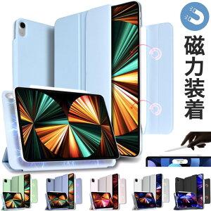 【当店マラソン期間中ポイント5倍】iPad Air 4 ケース A2316 2020 iPad 10.9インチ iPad Pro 11 第3世代 Pro12.9インチ 2021 カバー 第2世代 2020 磁気吸着 オートスリープ 軽量 シルク手触り 高級感 三つ折り