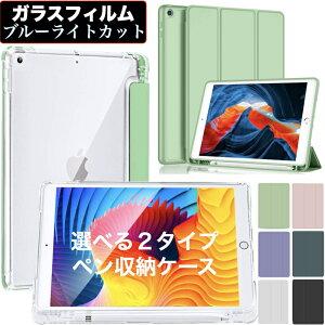 [選べる2タイプのペン収納ケース]iPad Air4 ケース 10.9インチ 第8世代 10.2インチ 2020 iPad 第6世代 9.7 mini5 Pro11 2021 2020 カバー パステルカラー Apple Pencil収納タイプ ペンシル 強化ガラスフィルム付