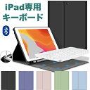 iPad キーボード ケース 10.2インチ 第9世代 第8世代 2020 第7世代 第6世代 第5世代 Air4 Air2 Air カバー アイパッド…
