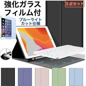 【3点セット】iPad キーボード ケース 10.2インチ 第9世代 第8世代 2020 第7世代 第6世代 第5世代 Air4 Air2 Air カバー アイパッド 可愛い Bluetoothで簡単接続 Apple Pencil収納 強化ガラスフィルム付 ブル