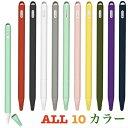 Apple Pencil第2世代専用 カバー iPad Pro 新型iPad iPad 10.2 第7世代 第6世代 アップルペンシル Apple Pencil 第2世…