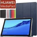 Huawei MediaPad ケース T5 10.1 dtab Compact d-02K M3 Lite 10 wp dtab d-01K M5 Lite 8.0インチ d-01j Huawei ファーウェイ カバー