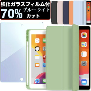 iPad Air4 ケース 10.9インチ 第8世代 10.2インチ 2020 第7世代 2019年発売モデル iPad 第6世代 9.7 mini5 強化ガラスフィルム ブルーライトカット 保護フィルム カバー パステルカラー ペン収納 角が割れ