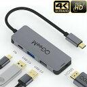 USB Type-C ハブ 4in1 HDMI 4K USB3.0 PD対応 最大100W 変換 アダプタ タイプC ノートパソコン ノートPC MacBook PC G…