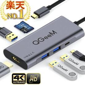 USB Type-C ハブ 7in1 HDMI 4K USB3.0 PD対応 SDカードリーダー microSD 最大100W 変換 アダプタ タイプC ノートパソコン ノートPC MacBook surface PC iPad Pro(2018/2020) Android Mac USB-C モニター ディスプレイ