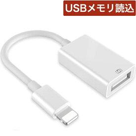 USB 変換アダプタ USBメモリ iPad iPhone カメラ USB フラッシュ OTG 写真やビデオ データを双方向伝送 MIDI キーボード DAC マイク マウス iOS 9.2以降に対応 QGeem アイパッド