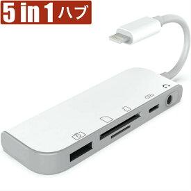 5in1 USB ハブ 変換アダプタ 充電 同時 イヤホンジャック 3.5mm SDカード iPad iPhone 12 12mini 12Pro TF カードリーダー カメラ USB 写真やビデオ データを双方向伝送 MIDI キーボード DAC マイク マウス 最新iOS対応