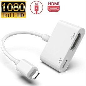 iPhone iPad HDMI テレビ 変換ケーブル アダプタ digital av 設定不要 操作簡単 高解像度 接続ケーブル HDMI ケーブル スマホ ゲーム TV視聴 iPad 第7世代 iPad mini iPad Pro iPhone11 11Pro XR XS X 9 8 7 6 SE 1080HD