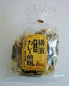 横浜 お土産 大森商店 横濱チーズカレー煎餅110g お取り寄せ お菓子 米菓 帰省土産 プレゼント