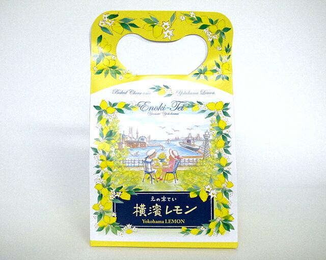 【横浜】【お土産】【横浜土産】【通販】横濱レモン 4個入り|えの木てい