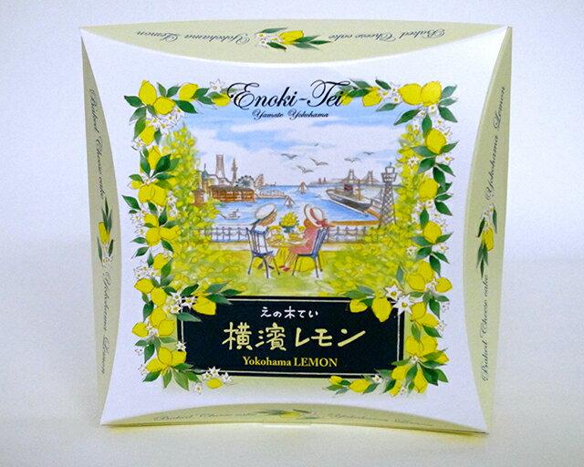 横濱レモン 8個入り|えの木てい