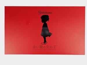 【横浜 土産 通販】赤い靴の女の子 イチゴラング - 横浜マリンフーズ
