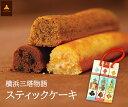 横浜 お土産 三陽物産(モンテローザ) 横浜三塔物語(スティックケーキ) 3本入 お取り寄せ ギフト 贈答用 お菓子 焼菓子…
