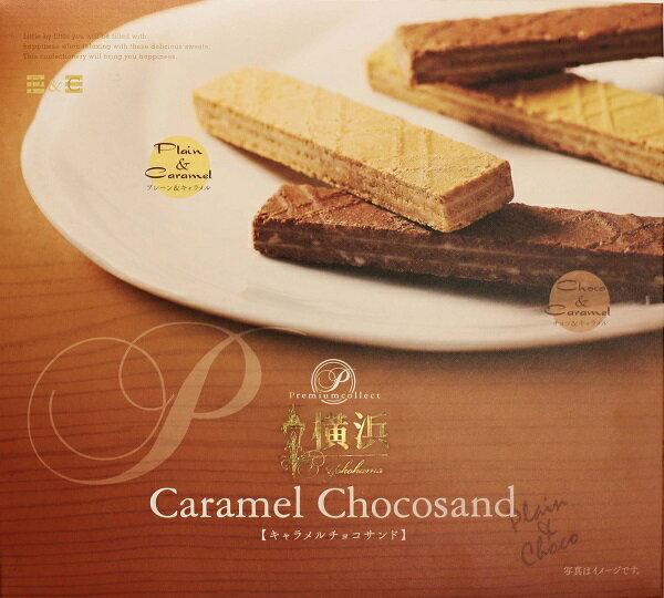 【横浜 土産 通販】横浜キャラメルチョコサンド24個入|三陽物産