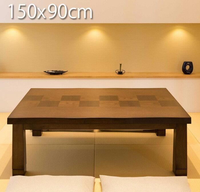 【半額以下セール P10倍】こたつ テーブル 家具調コタツ長方形150cm×90cm