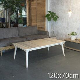 【割引クーポン発行中!!】【ポイント5倍! 半額以下セール】こたつ テーブル 家具調コタツ長方形 120cm×70cm