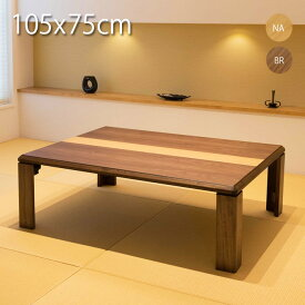 【ポイント2倍! 送料無料】軽量座卓テーブル 完成品 折れ脚長方形 105cm×75cm