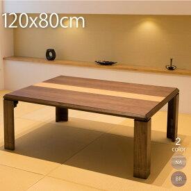 軽量座卓テーブル 完成品 折れ脚長方形 120cm×80cm