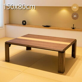 軽量座卓 テーブル 折りたたみ 折れ脚長方形 150cm×80cm 完成品