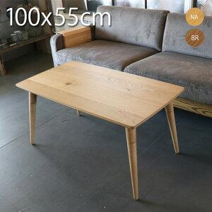 センターテーブル 長方形 100cm×55cm 高さ50cm ローテーブル